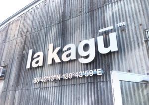 神楽坂に出来たラカグ(la kagu)に行きました。