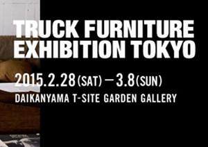 行きたい。代官山T-SITEでTRUCK FURNITUREの展示会です。