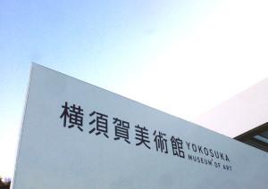 温泉ついでに横須賀美術館に行ってきました。
