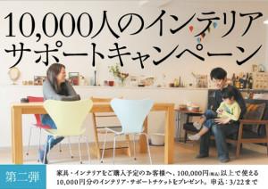 アクタスで1万円チケットプレゼント。先着10,000人です。