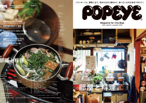 POPEYE最新号「部屋と料理。」