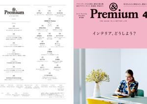 &Premium最新号「インテリア、どうしよう?」