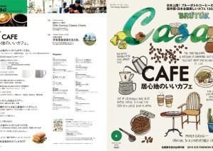 Casa BRUTUS最新号『居心地のいいカフェ』