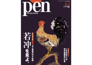 Pen最新号『史上最強の天才絵師、若冲を見よ。』