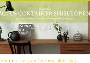 ACTUS関東初のアウトレットストア「アクタスコンテナ・酒々井店」