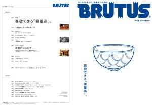 BRUTUS最新号『尊敬できる「骨董品」。』