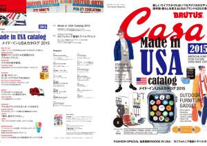 Casa BRUTUS最新号「メイド・インUSAカタログ2015」
