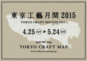 「東京工藝月間2015」がゴールデンウィークにおすすめ