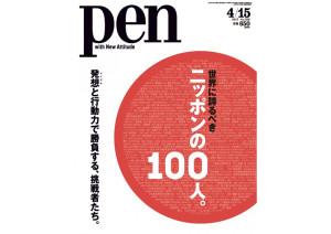 Pen最新号「世界に誇るべき ニッポンの100人。」