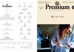 &Premium最新号「使いたいもの。」