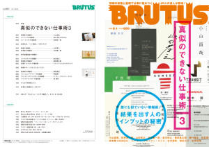 BRUTUS最新号『真似のできない仕事術3』
