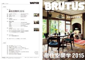 BRUTUS最新号『居住空間2015』