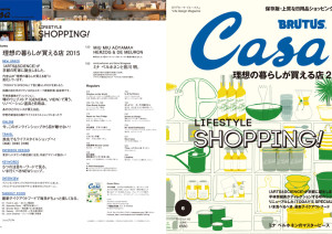 Casa BRUTUS最新号「理想の暮らしが買える店 2015」