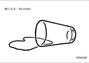 「横になる」ZUCCaとイラストレーターNoritakeによる企画展