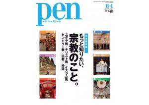 Pen最新号「もっと知りたい、宗教のこと。」