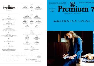 &Premium最新号「心地よく暮らす人が、していること。」