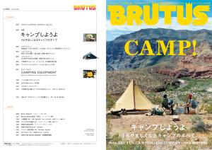 BRUTUS最新号『キャンプしようよ』