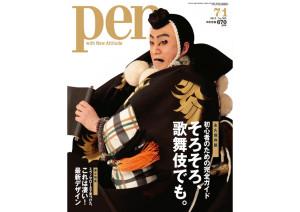Pen最新号「そろそろ、歌舞伎でも。」