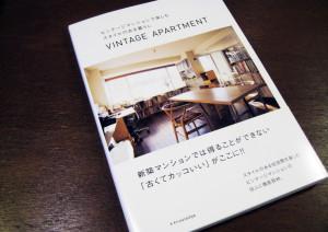 ビンテージマンションをリノベーションした物件の事例集『VINTAGE APARTMENT』を買いました