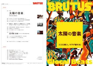 BRUTUS最新号『太陽の音楽』