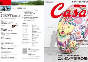 Casa BRUTUS最新号「ニッポン再発見の旅へ!」
