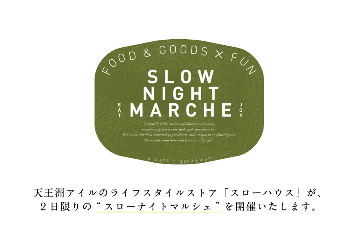 nightmarche-1507