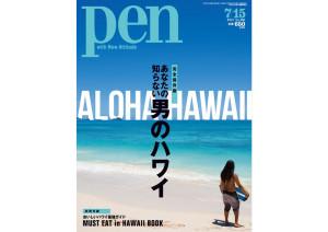 Pen最新号「あなたの知らない 男のハワイ」