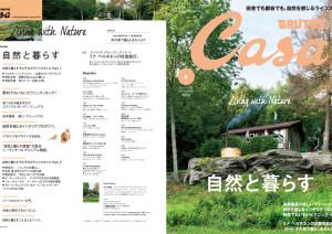Casa BRUTUS最新号「自然と暮らす」