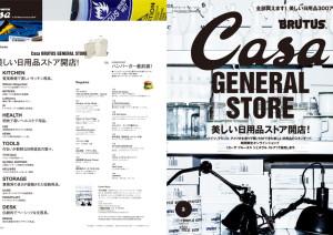 Casa BRUTUS最新号『全部買えます! 美しい日用品ストア開店!』