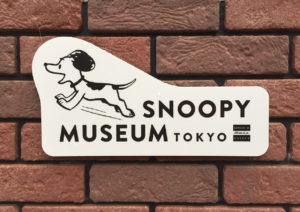 六本木のスヌーピーミュージアムに行ってきました