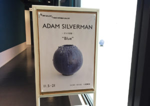 渋谷ヒカリエでAdam Silverman(アダム・シルヴァーマン)の展覧会「Blue」