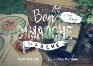代々木VILLAGEでフランスの蚤の市を再現したマルシェ開催