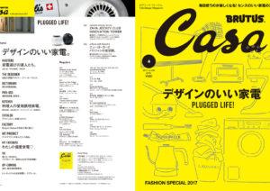 Casa BRUTUS最新号『デザインのいい家電』