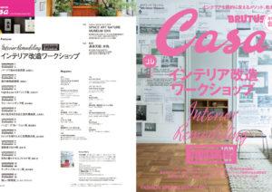 Casa BRUTUS最新号『インテリア改造ワークショップ』