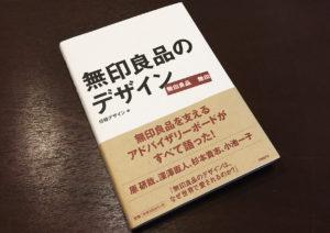 『無印良品のデザイン』という本を買いました