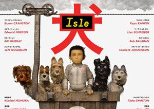ウェス・アンダーソンの新作「犬ヶ島」は日本が舞台!
