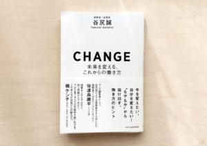 【読書メモ】CHANGE 未来を変える、これからの働き方 著:谷尻誠