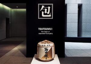 「包む-日本の伝統パッケージ展」に行ってきました。